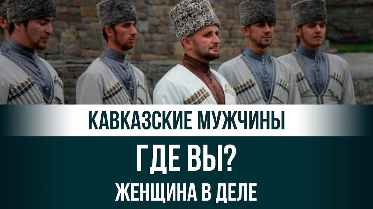 Кавказские мужчины о сексе