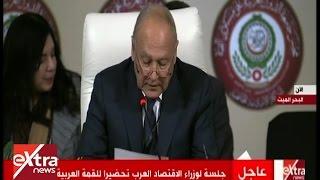 بالفيديو.. «أبو الغيط»: المواطن العربي يشعر بعدم الأمان الاقتصادي