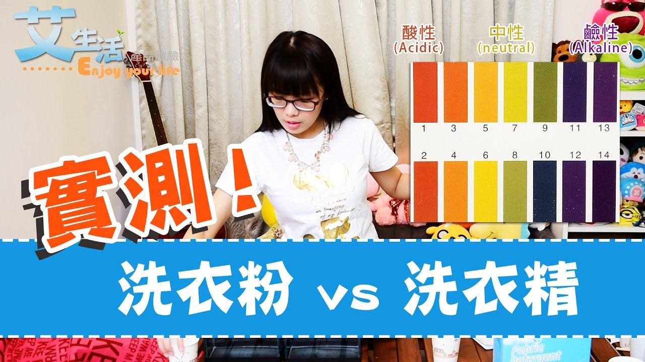 艾多美 洗衣粉vs洗衣精 測試!《艾生活頻道》 - YouTube