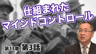 仕組まれたマインドコントロール【CGS ねずさん 日本の歴史 13-3】