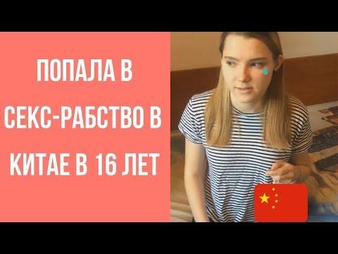 СЕКС-РАБСТВО ВМЕСТО ШКОЛЫ В 16 ЛЕТ /// моя ужасная история