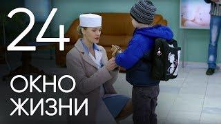 Окно жизни. Серия 24. Baby Boxes. Episode 24.