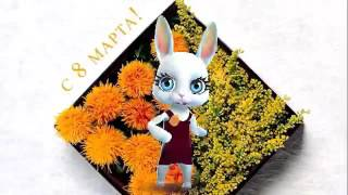 Зайка ZOOBE «Сестрёнка поздравляю с 8 марта»