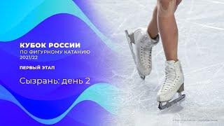 Первый этап Кубка России Сызрань день 2