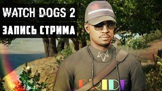 РАЗБОР ПОЛЁТОВ ● WATCH DOGS 2