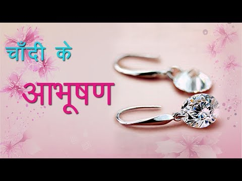 10 HOT Selling Silver Jewellery Items For Women On Amazon India With Price