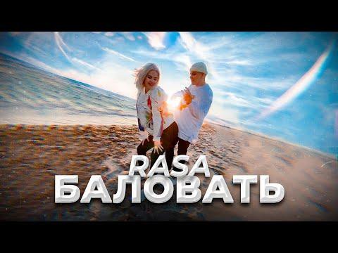Смотреть клип Rasa - Баловать