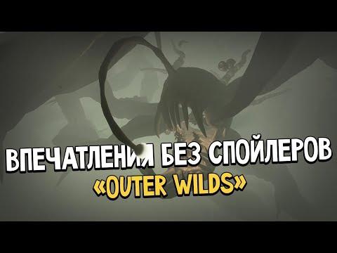 «Outer Wilds» - Мнение об игре. Обсуждаем лучшую приключенческую игру!