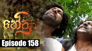 Nethra - නේත්‍රා Episode 158 | 29 - 10 - 2018 | SIYATHA TV Thumbnail