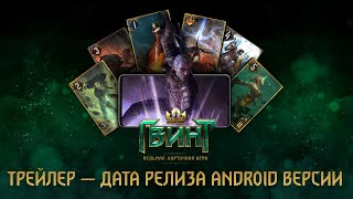 ГВИНТ: Ведьмак. Карточная игра   Трейлер — дата релиза на Android