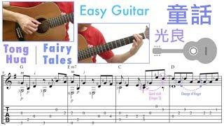 """童話 /光良 (簡易吉他) Fairy Tales """"Tong Hua"""" (Easy Guitar)"""