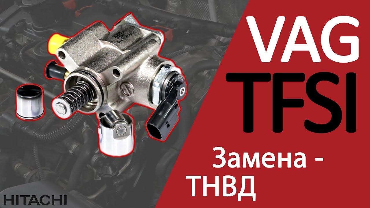 Замена топливного насоса высокого давления – TFSI двигатель   Хитачи Автомотив