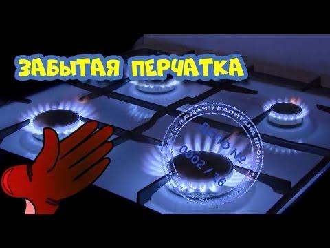 Забытая перчатка - Логические задачи капитана Пронина