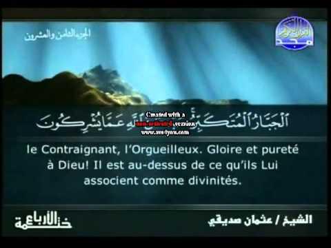 sourate 59 Versets 22  23  24  = paradis sourate Hashr inshaaAllah