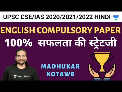 English Compulsory Paper for UPSC CSE/IAS 2020/2021/2022 Hindi | Madhukar Kotawe