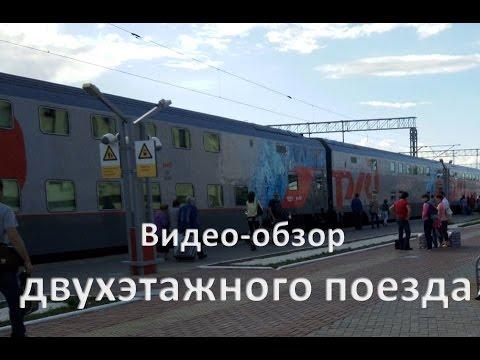 Обзор Двухэтажного поезда. Свежие отзывы