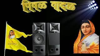 Ahilyadevi Holkar DJ remix song Marathi gaane remix mix Jay Malhar