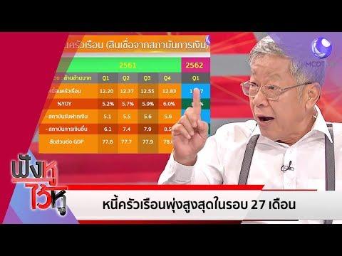 ส่องจุดวิกฤติ หนี้ครัวเรือนคนไทย พุ่งสูงสุดในรอบ 27เดือน - วันที่ 02 Sep 2019