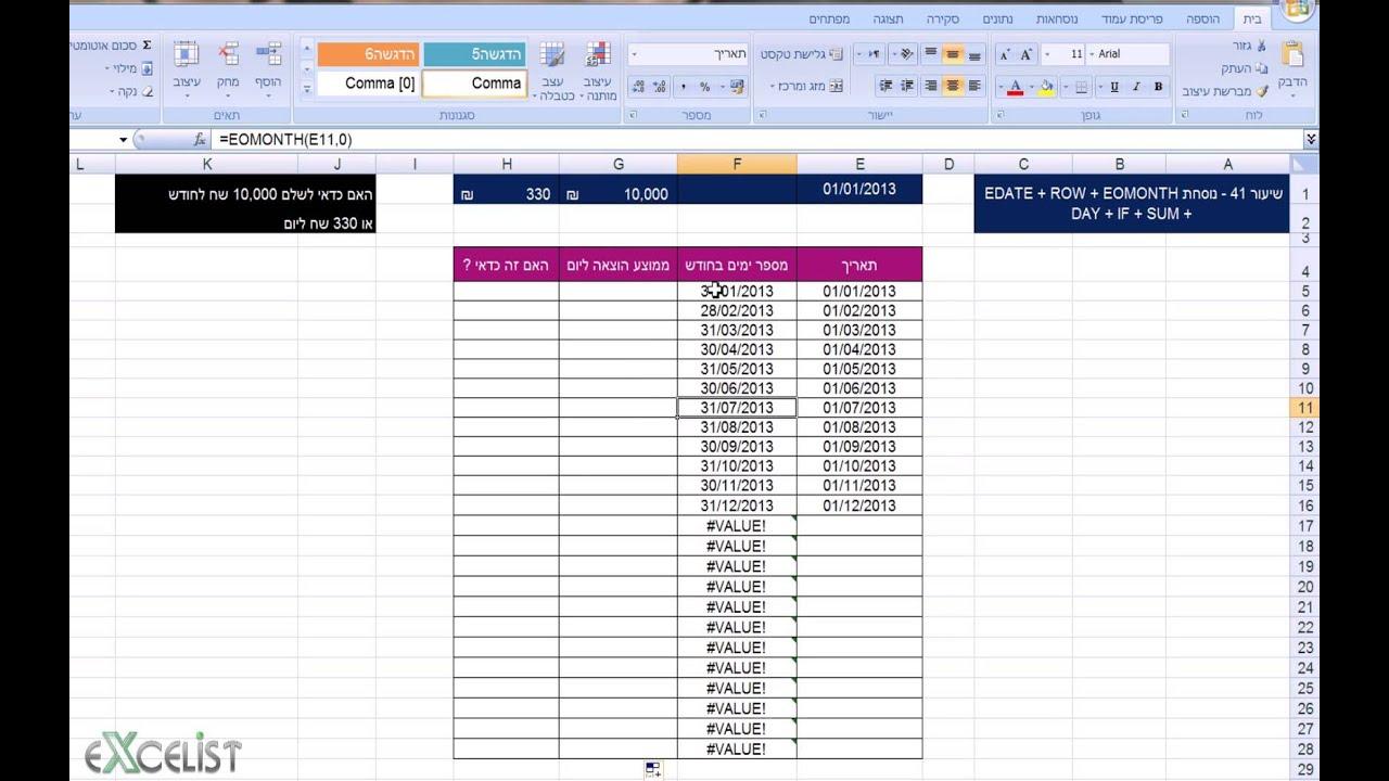 לימוד אקסל שיעור 41 - שילוב נוסחאות תאריך