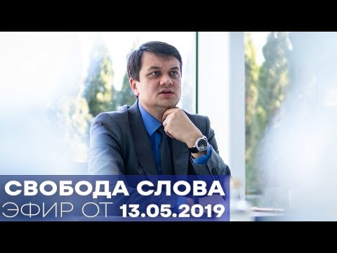 Зеленский и Верховная Рада: сотрудничество или противостояние? - Свобода слова от 13.05.19