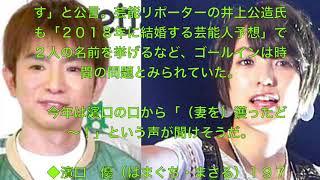 芸能人婚約 エンタメ.
