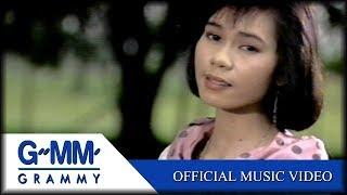 พลังรัก - จินตหรา พูนลาภ【OFFICIAL MV】