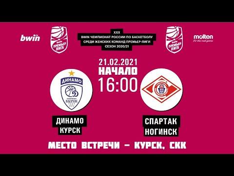 21.02.2021 16:00 Динамо (Курск) - Спартак (Ногинск)