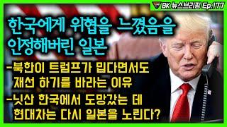 한국에게 위협을 느꼈음을 인정해버린 일본/ 북한, 미워…