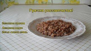 Вкусная рассыпчатая гречка!(В этом видео я расскажу и покажу как приготовить вкусную рассыпчатую гречку. Рецепт: 2ст. гречки, 4ст. воды,..., 2015-03-15T19:43:57.000Z)