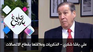 علي باشا شكري - الذكريات وعلاقتها بقطاع الاتصالات