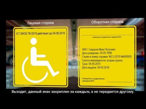 Знак 'Инвалид'. Новые