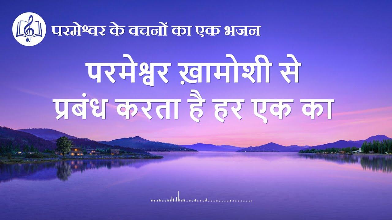 परमेश्वर ख़ामोशी से प्रबंध करता है हर एक का | Hindi Christian Song With Lyrics