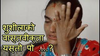 श्रीमान पीडित महिलाको बास्तबिकता, किन बनिन् यातनाको सिकार