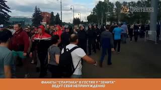 """Фанаты """"Спартака"""" в гостях у """"Зенита"""" ведут себя непринужденно"""