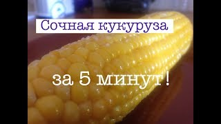 Вареная кукуруза за 5 минут | Кукуруза в микроволновке