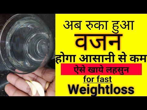 Garlic Water for Weight Loss | Lose Weight Fast With Garlic Water | Morning Water