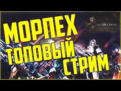 🔴 СТРИМ 24 ЧАСА // МОРПЕХ // ФАН на Ant Queen / EURO-PVP.COM X100 / LINEAGE 2 🔥