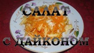 Зимний витаминный салат. Быстрый и простой салат из дайкона.