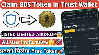 Earn Free 80$ In Trust wallet | Cryptocurrency Free Earning | Airdrop Loot | Listed Airdrop