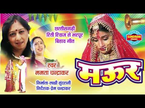 Maur - Mamta Chandrakar - Chhattisgarhi Bihav Geet - Chhattisgarhi None Stop Wedding Songs
