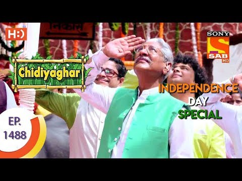 Chidiya Ghar – चिड़िया घर – Ep 1488 – Independence Day Special – 15th August, 2017
