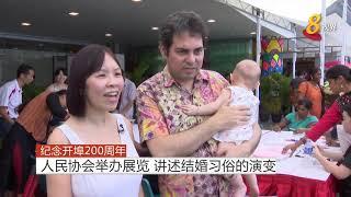 【纪念开埠200周年】人民协会举办展览 讲述结婚习俗的演变