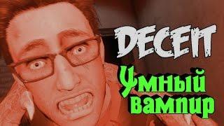 Deceit - Умный ВАМПИР