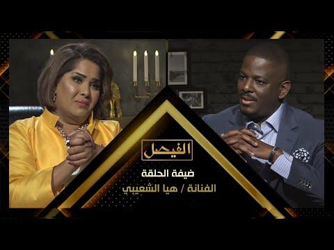 """الفنانة هيا الشعيبي """"هناك مكيدة اثارت غضب السعوديين مني وما الرسالة التي وجهتها لهم"""" في الفيصل"""