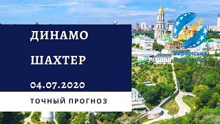 Динамо Киев - Шахтер Донецк 04.07.2020 / Точный прогноз
