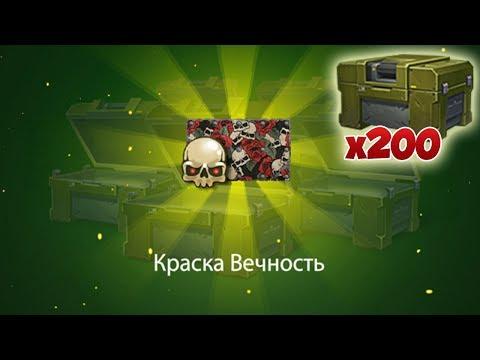 ОТКРЫВАЕМ 200 КОНТЕЙНЕРОВ | ВЫПАЛА КРАСКА 'ВЕЧНОСТЬ' | ТАНКИ ОНЛАЙН