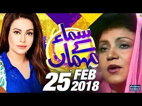 Samaa Kay Mehmaan | SAMAA TV  | 25 Feb 2018