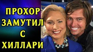 Прохор Шаляпин  замутил с Хиллари Клинтон