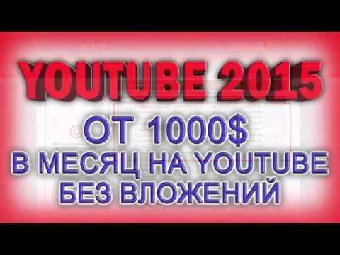 Cмотрите ютуб видео с видеохостинга YouTube