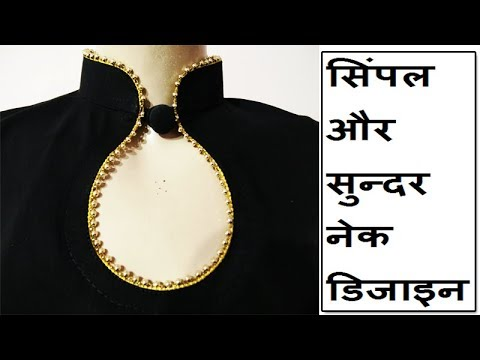 Latest Beautiful Collar Neck Design Simple And Stylist For Kameez/Kurti/Suit Cutting And Stitching
